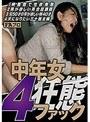 中年女4狂態(ファック) ...
