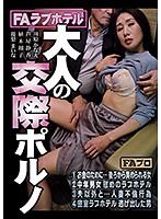 FAラブホテル 大人の交際ポルノ