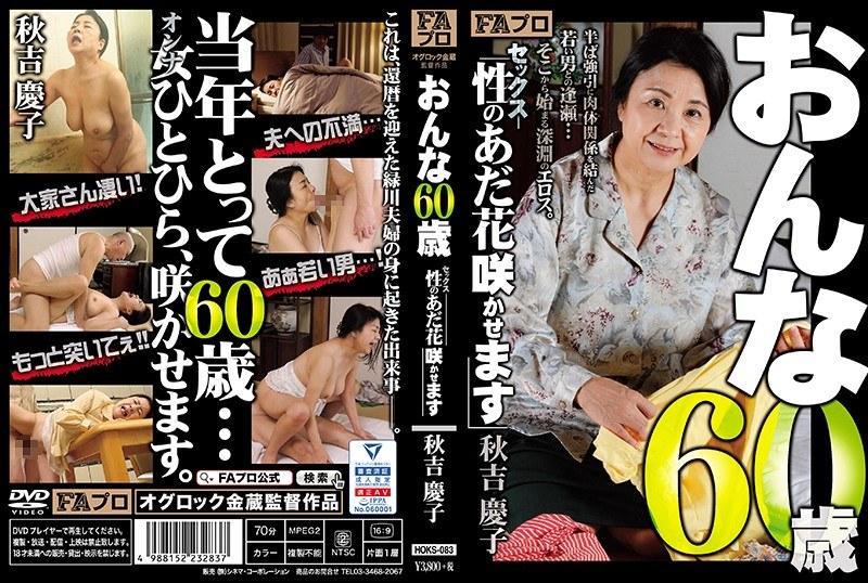 おんな60歳 性(セックス)...