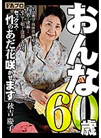 hoks00083[HOKS-083]おんな60歳 性(セックス)のあだ花咲かせます 秋吉慶子