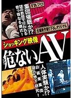 ショッキング映像 危(アブ)ないAV