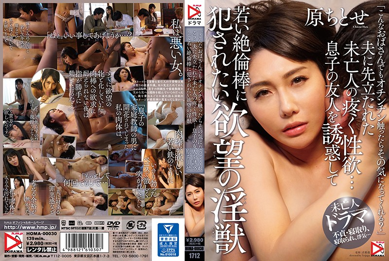 "HOMA-030 ""I'm Such An Old Lady, But Will You Fuck Me If I Touch Your Cock?"" This Widow Is Throbbing With Lust... She Lured Her Son's Friend To Temptation And Wanted Him To Pump Her With His Young Orgasmic Cock Chitose Hara"