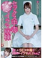 セックス中毒イラマ病棟〜止まらない性欲〜坂咲みほ