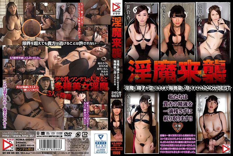 HOMA-066 Dirty Devil Attack Cum Sucked Out By Dirty Devil Until I'm Dry Every Night 240 Minute Highlights