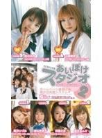 私立美少女学園 あいぽけスタジオ2 ダウンロード