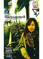 Tokyo High School Girl 2 ダウンロード