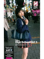 Tokyo High School Girl 5 ダウンロード