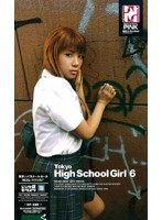 Tokyo High School Girl 6 ダウンロード