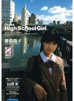 Osaka High School Girl 関西版 2 ダウンロード
