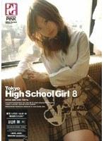 Tokyo High School Girl 8 ダウンロード