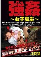 強姦 〜女子校生〜 ダウンロード