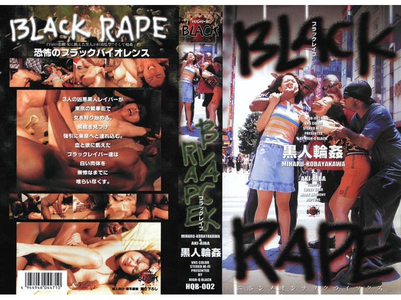 BLACK RAPE 黒人輪姦 2