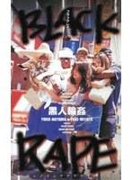 BLACK RAPE 黒人輪姦 3