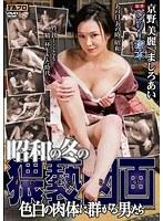 ヘンリー塚本原作 昭和の冬の猥褻図画 ー色白の肉体に群がる男たちー ダウンロード