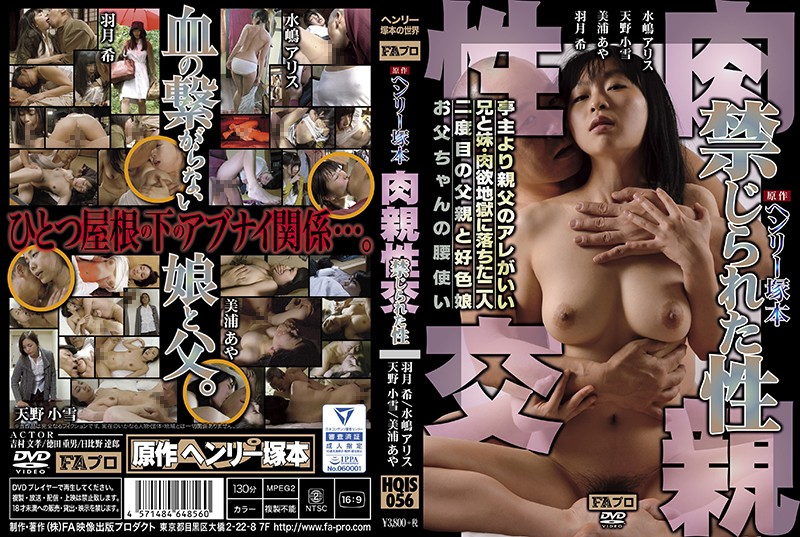 HQIS-056 A Henry Tsukamoto Production Incest Sex Forbidden Lust A Big Brother And His Little Sister / They Descended Into The Depths Of Lust / She Likes Her Daddy's Cock Better Than Her Husband's / A Father And Lustful Daughter Fuck Again / Daddy Likes To Put His Hips Into It