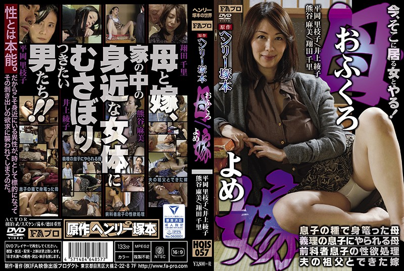 HQIS-057 A Henry Tsukamoto Production A Mother (My Mom) / A Bride (My Old Lady) A Mother Impregnated With Her Son's Seed / A Mother Fucked By Her Son-In-Law / A Sex Offender Son Relieves His Lust / A Bride Who Fucks Her Husband And Father-In-Law