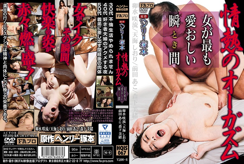 HQIS-067 A Henry Tsukamoto Production A Passionate Orgasm When A Women Becomes Her Most Beloved