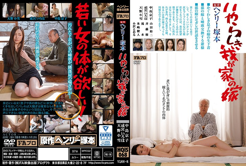 HQIS-068 A Henry Tsukamoto Production: My Naughty Bride