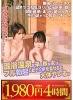 混浴温泉に来る様な女はフル勃起したチンポを見せると大体ヤレる。 ダウンロード