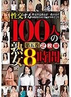 性交する100人の熟女 第五巻 8時間 ダウンロード