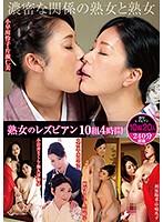 熟女のレズビアン10組 4時間 ダウンロード