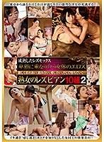 熟女のレズビアン10組 2 ダウンロード