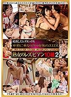 hrd00150[HRD-150]熟女のレズビアン10組 2