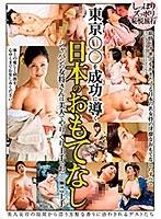 東京○○を成功に導く日本のおもてなし ジャパンの女将さんは美人でやりくり上手でお○○こ上手 ダウンロード