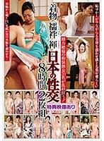 着物 襦袢 褌 日本の性交 8時間2枚組 hrd00179のパッケージ画像