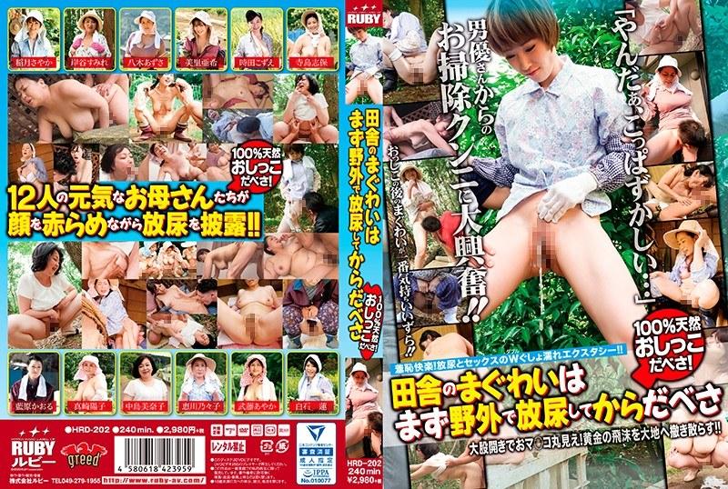 熟女エロ動画「田舎のまぐわいは まず野外で放尿してからだべさ」の無料サンプル画像