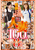 (hrd00239)[HRD-239]A Mature Woman Encyclopedia 100 Married Woman Babes From Across The Nation, Dripping With Lust 8 Hours Download