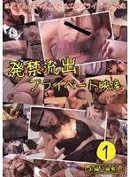 発禁流出プライベート映像 1 ダウンロード