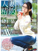 人妻精飲 新人AV女優「最上晶」本名「松田しょう子さん」30歳 ド変態アナル好き女 AVDebut