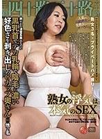熟女の浮気は本気のSEX VOL.13