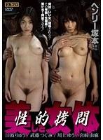 性的拷問 美しき女体 ダウンロード