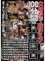 ヘンリー塚本 100分間の猥褻図画液体 桐島美奈子