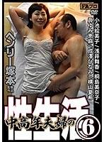 中高年夫婦の性生活6 ダウンロード