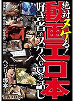 ヘンリー塚本 絶対ヌケる 動画エロ本 ダウンロード