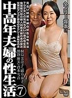 中高年夫婦の性生活 7 ダウンロード