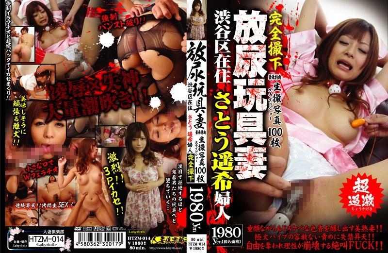 (htzm00014)[HTZM-014] 放尿玩具妻 渋谷区在住 さとう遥希婦人 ダウンロード