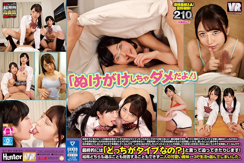 """HUNVR-025 【VR】HQ Super Intense High-quality """"It's Not Good!""""The Two Sister-in-laws Who Seem To Be Innocent Seem To Have Been Horny Lovers Actually, So To My Order!Suddenly In My Parents' Remarriage, I Was Able To Create Two Innocently Cute Sisters And Sisters!And I Do Not Know What Was Good But My Thing …"""