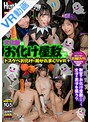 【VR】 文化祭のお化け屋敷でドスケベお化けに抜かれまくりVR(hunvr00069)