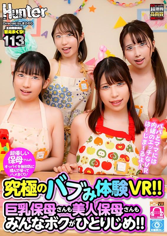 「 究極のバブみ体験VR!!巨乳保母さんも美人保母さんもみんなボクがひとりじめ!!」無修正