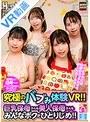 【VR】 究極のバブみ体験VR!!巨乳保母さんも美人保母さんもみんなボクがひとりじめ!!