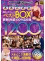 グローバルメディア20周年記念特別作品!! 最新人気シリーズベストBOX 豪華5