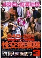 性交痴漢隊 3 ダウンロード