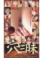 穴三昧Vol.1 ダウンロード
