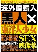 海外直輸入 黒人×東洋人少女SEX映像集 ダウンロード