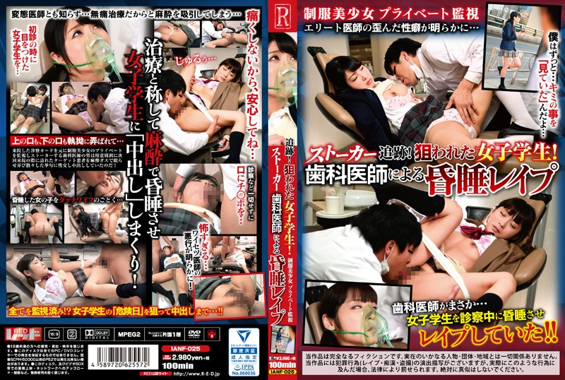 IANF-025 A Beautiful Young Girl In Uniform Private Surveillance! A Female Student In Peril! Date Rape By A Stalker Dentist