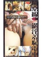 埼京線満淫羞恥電車 ibt003のパッケージ画像